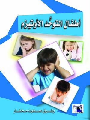 cover image of أطفال التوحد (الأوتيزم)