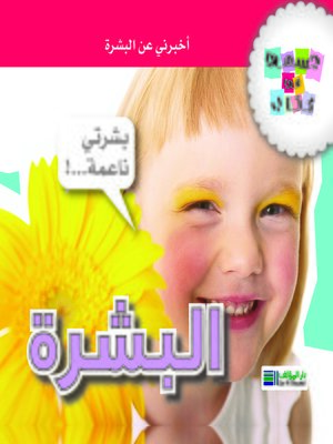cover image of البشرة