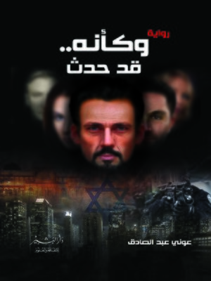 cover image of وكأنه ..قد حدث
