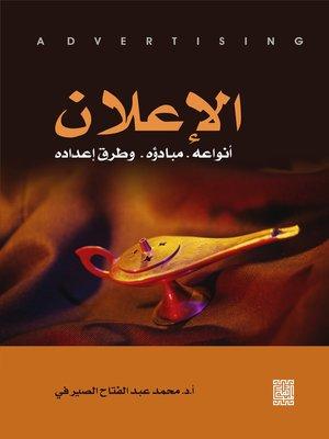 مقدمة في إدارة الإنتاج و العمليات محمد ابديوي الحسين