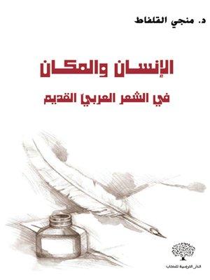 cover image of الإنسان والمكان في الشعر العربي القديم