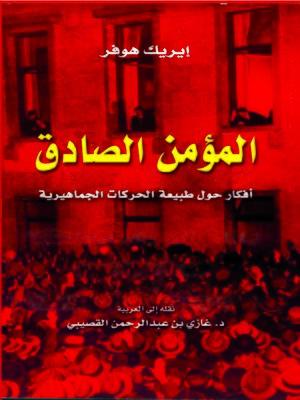 cover image of المؤمن الصادق