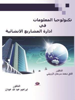 cover image of تكنولوجيا المعلومات في إدارة المشاريع الإنشائية