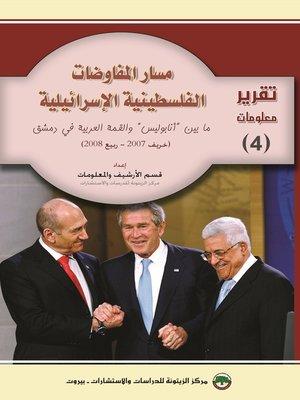 cover image of مسار المفاوضات الفلسطينية الإسرائيلية ما بين أنابوليس و القمة العربية في دمشق ( خريف 2007 - ربيع 2008 )