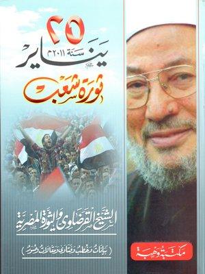 cover image of 25 يناير سنة 2011 م