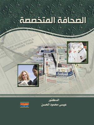 cover image of الصحافة المتخصصة