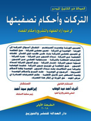 cover image of التركات وأحكام تصفيتها في ضوء آراء الفقهاء والتشريع وأحكام القضاء