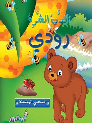 cover image of الدب الشره رودي