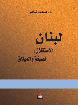 cover image of لبنان : الاستقلال ، الصيغة و الميثاق