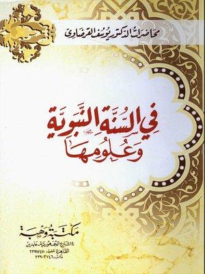 cover image of في السنة النبوية وعلومها
