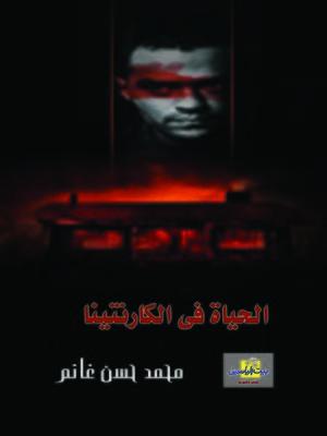 cover image of الحياة فى الكارنتينا