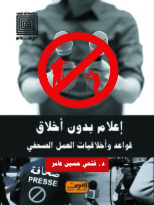 cover image of إعلام بدون أخلاق