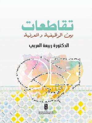 cover image of تقاطعات بين الوظيفية والمعرفية