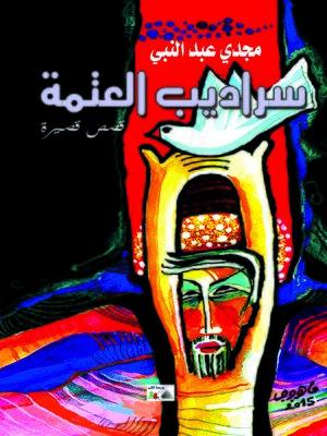 cover image of سراديب العتمة