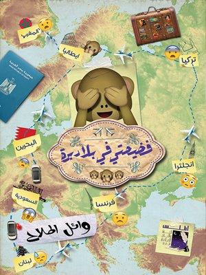 cover image of فضيحتي في بلاد برة
