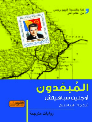 cover image of المبعدون