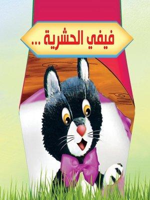 cover image of بستان الحكايات : فيفي الحشرية