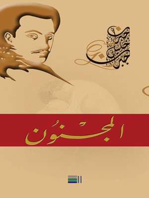 cover image of المجنون