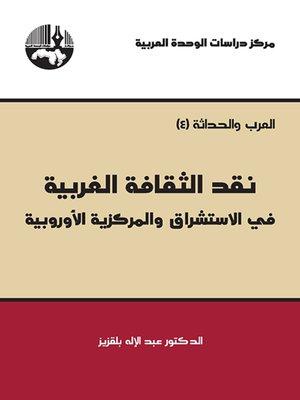 cover image of نقد الثقافة الغربية: في الاستشراق والمركزية الأوروبية