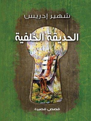 cover image of الحديقة الخلفية