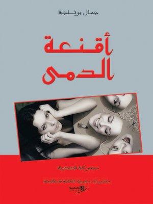 cover image of أقنعة الدمى