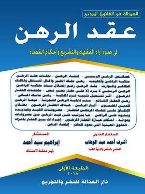 cover image of عقد الرهن في ضوء آراء الفقهاء والتشريع وأحكام القضاء