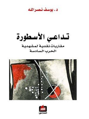 cover image of تداعي الأسطورة