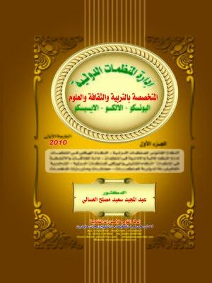 cover image of إدارة المنظمات الدولية المتخصصة بالتربية والثقافة والعلوم