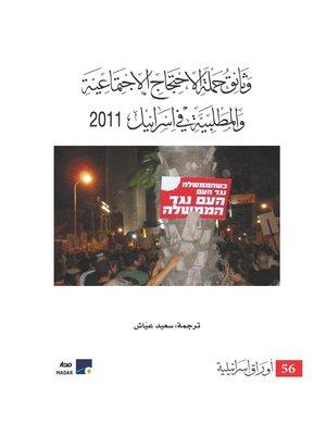 cover image of وثائق حملة الاحتجاج الاجتماعية والمطلبية في إسرائيل 2011