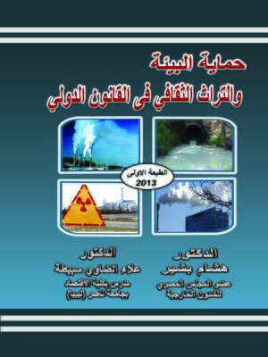 cover image of حماية البيئة والتراث الثقافي في القانون الدولي