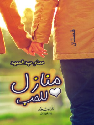 cover image of منازل للحب