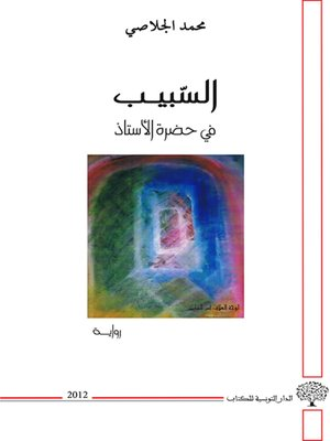 cover image of السبيب في حضرة الأستاذ