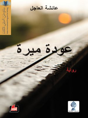 cover image of عودة ميرة