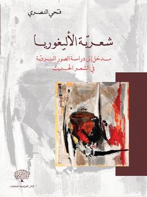 cover image of شعرية الأليغوريا : مدخل إلى دراسة الصور السردية في الشعر الحديث