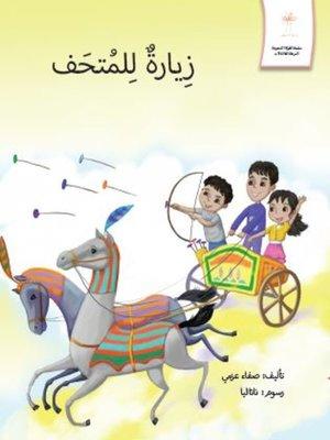 cover image of زيارة للمتحف