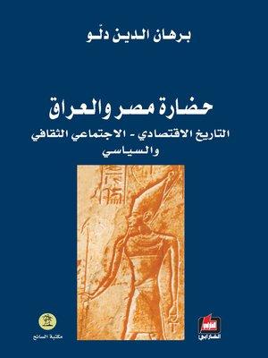 cover image of حضارة مصر و العراق : التاريخ الاقتصادي و الاجتماعي و الثقافي و السياسي