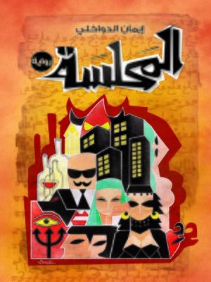 cover image of المحلسة