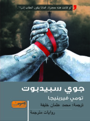 cover image of جوي سبيدبوت