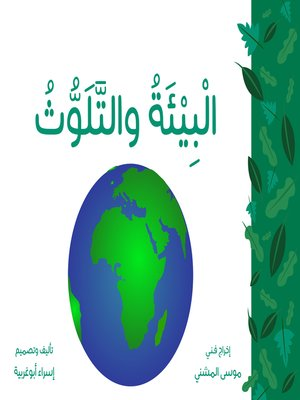 cover image of البيئة والتلوث