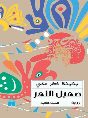 cover image of صهيل النهر