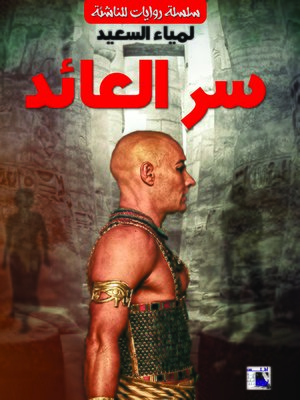 cover image of سر العائد