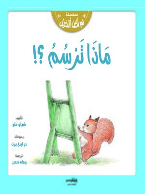 cover image of ماذا ترسم ؟!