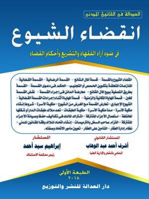 cover image of انقضاء الشيوع في ضوء آراء الفقهاء والتشريع وأحكام القضاء