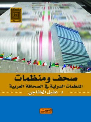 cover image of صحف ومنظمات : المنظمات الدولية في الصحافة العربية