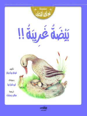 cover image of بيضة غريبة !!
