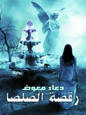cover image of رقصة الصلصا