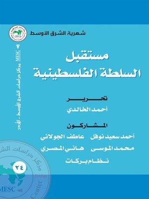 cover image of مستقبل السلطة الفلسطينية