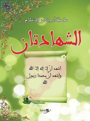cover image of الشهادتان