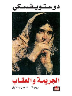 cover image of الجريمة والعقاب : الجزء الأول