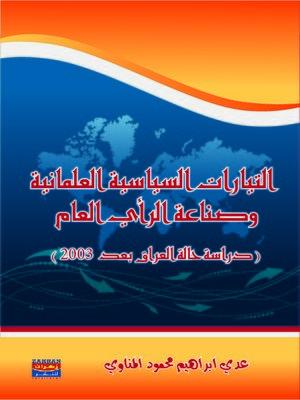 cover image of التيارات السياسية العلمانية و صناعة الرأي العام